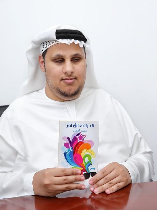 الكفيف محمد الغفلي: فخور بزوجتي وأعشق الإعلام والعمل المسرحي