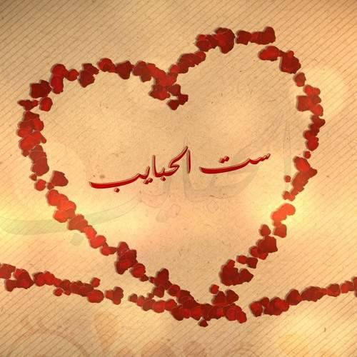 Image result for ست الحبايب