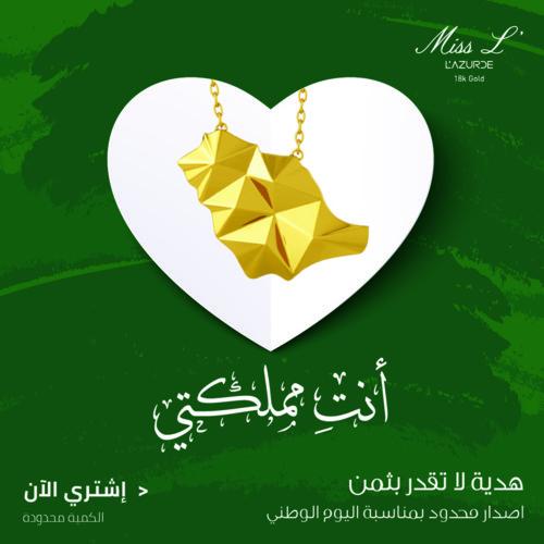 """""""أنتِ مملكتي"""" من لازوردي احتفالاً باليوم الوطني السعودي"""