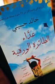 وأخيراً بالعربية