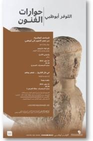 """""""اللوفر أبوظبي: حوارات الفنون"""""""