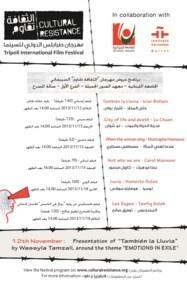 أوّل أيام مهرجان طربلس للسينما 2013