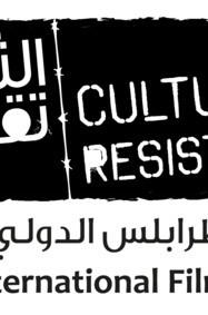 """""""حجر الصبر"""" يفتتح مهرجان طرابلس الدولي للسينما"""