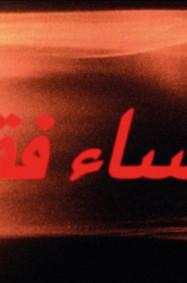 زوري: بسمة الشريف الكويتية