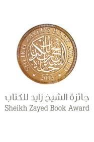 جائزة الشيخ زايد للكتاب تعلن عن القوائم القصيرة للترجمة والدراسات النقدية
