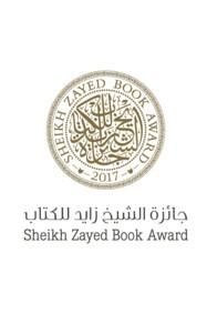 """""""زايد للكتاب"""" تسمّي عبدالله العروي """"شخصية العام"""""""
