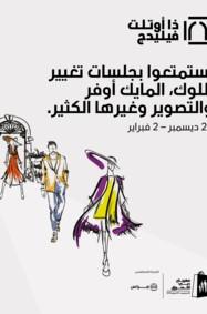 """خيارات عديدة لزوار """"ذا أوتلت فيليدج"""" خلال مهرجان دبي للتسوق"""