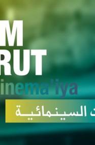 تأجيل مهرجان بيروت السينمائي