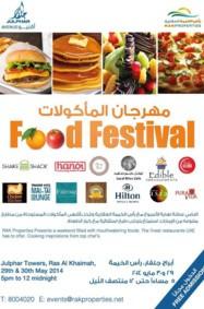مهرجان جلفار أفنيو للمأكولات في رأس الخيمة