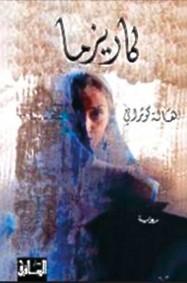 كتاب: رواية ثلاث نساء بقلم هالة كوثراني