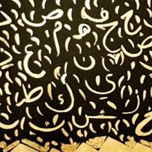 بصمة رمضانية في المعرض الفني للفنانة رويدا حكيم