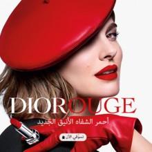 تعرفي الى احمر الشفاه Rouge Dior